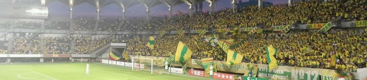 Fukuda Denshi Arena